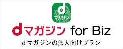 dマガジンの法人プラン dマガジン for BIZ
