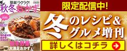 期間限定☆冬のレシピ&グルメ増刊