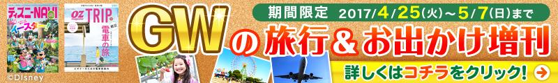 GWの旅行&お出かけ増刊
