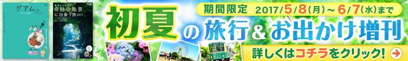 初夏の旅行&お出かけ増刊