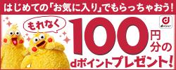 もれなく100円分のdポイントプレゼント!