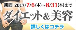 夏のダイエット&美容増刊