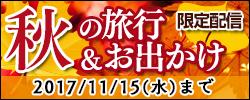 秋の旅行&お出かけ増刊