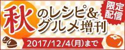 秋のレシピ&グルメ増刊