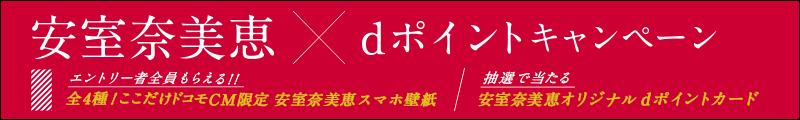 安室奈美恵 × docomo 25th ANNIVERSARY