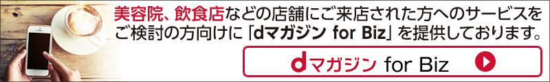 dマガジンの法人向けプラン「dマガジン forBiz」