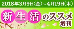 期間限定配信!新生活のススメ増刊