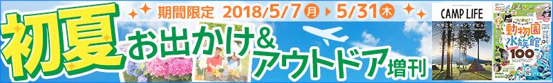 期間限定☆初夏のお出かけ&アウトドア増刊