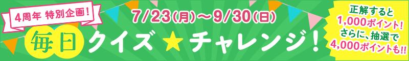 dマガジン4周年特別企画!毎日クイズ★チャレンジ!