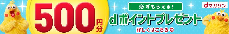 WEB入会キャンペーン