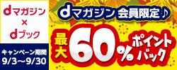 dマガジン×dブック dマガジン会員限定♪最大60%ポイントバック