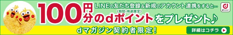 dマガジン × LINE アカウント連携でより快適に!