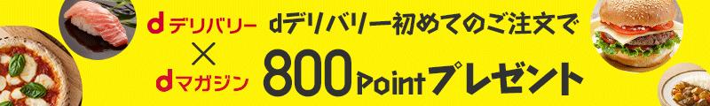 dデリバリー初めてのご注文で800pointプレゼント