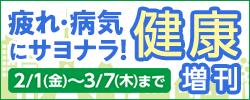 [期間限定]疲れ・病気にサヨナラ!健康増刊