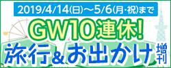 GW10連休!旅行&お出かけ増刊キャンペーン