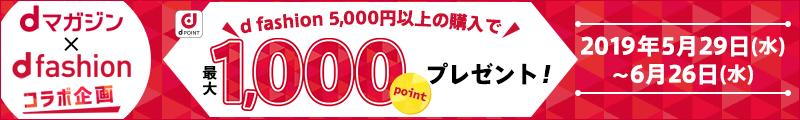 dマガジン×dfashionコラボ企画 最大1000pointプレゼント!