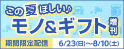 この夏ほしい♪モノ&ギフト増刊