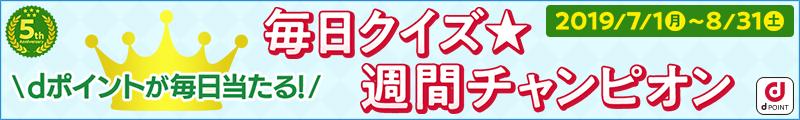 dポイントが毎日当たる!毎日クイズ☆週間チャンピオン