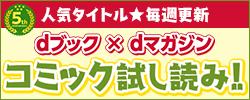 dブック×dマガジン人気タイトル★毎週更新コミック試し読み!
