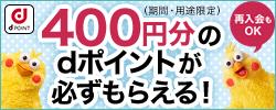 400円分のdポイント(期間・用途限定)が必ずもらえる!