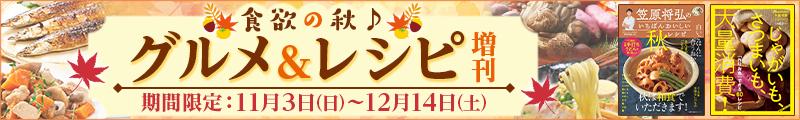 食欲の秋♪グルメ&レシピ増刊