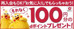 再入会もOK!「お気に入り」でもらっちゃおう!もれなく100円分のdポイントプレゼント!
