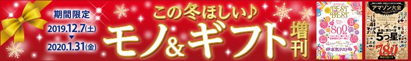 この冬ほしい♪モノ&ギフト増刊