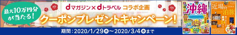 dマガジン×dトラベルコラボ企画 最大10万円分が当たる!クーポンプレゼントキャンペーン!