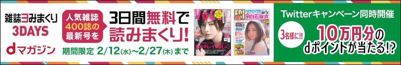 雑誌ヨみまくり3DAYS 人気雑誌400誌の最新号を3日間無料で読みまくり!