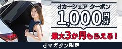 dカーシェアクーポン1000円分最大3ヶ月もらえる dマガジン会員限定