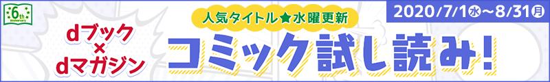 人気タイトル★水曜更新 dブック×dマガジン コミック試し読み!