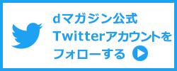 dマガジン公式Twitterアカウントをフォローする