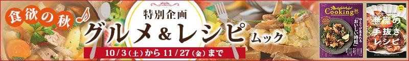 食欲の秋♪グルメ&レシピ ムック