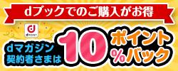 10%ポイントバックCP