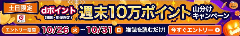 週末10万pt山分けCP