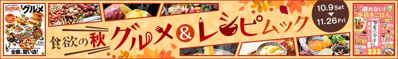 食欲の秋!グルメ&レシピムック