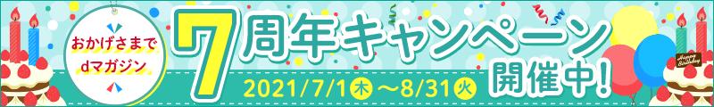 おかげさまでdマガジン7周年キャンペーン開催中!
