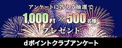 dポイントクラブアンケートアンケートに答えて抽選で1000ptx500名様プレゼント
