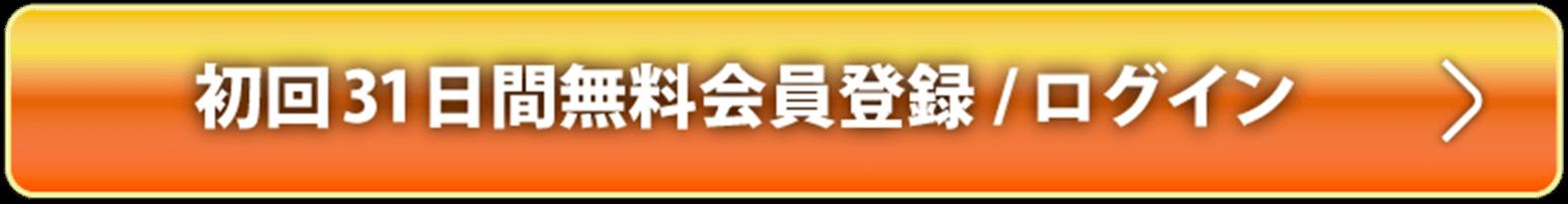 初回31日間無料会員登録/ログイン