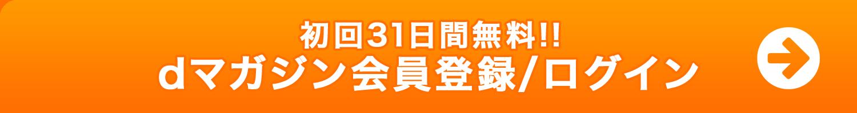 初回31日間無料!!dマガジン会員登録/ログイン