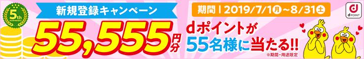 dマガジン新規登録で55,555円分のdポイントプレゼント