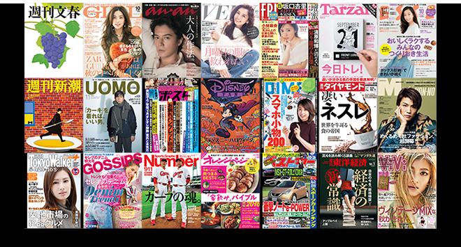新着雑誌一覧