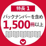 特長1 バックナンバーを含め 1,300冊以上