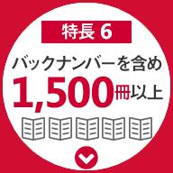 特長6 バックナンバーを含め 1,500冊以上