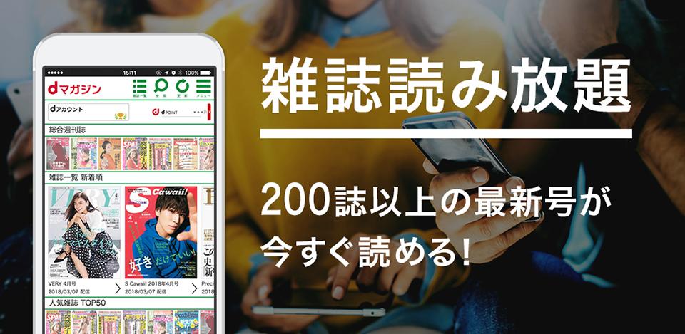 雑誌読み放題 200誌以上の最新号が今すぐ読める!