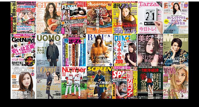 バックナンバー含め読み放題の雑誌は1,500冊以上!