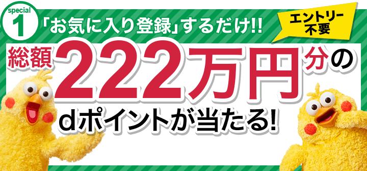 「お気に入り登録」するだけ!!総額222万円分のdポイントが当たる!