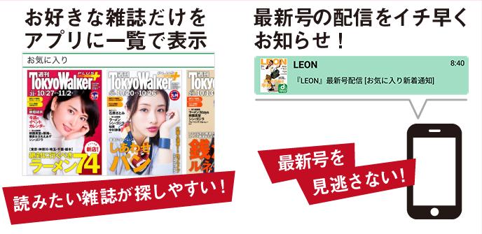 お好きな雑誌だけをアプリに一覧で表示 最新号の配信をイチ早くお知らせ!