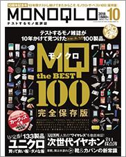 MONOQLO 2018年10月号