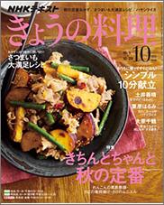 NHK きょうの料理2018年10月号